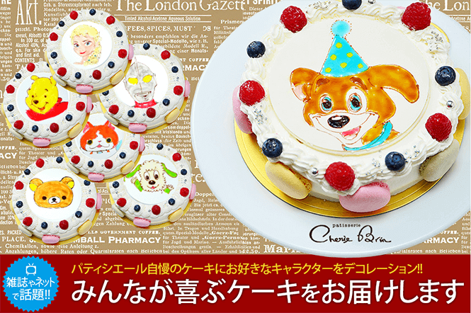 キャラケーキnavi通販で注文できる人気の立体アニメケーキ